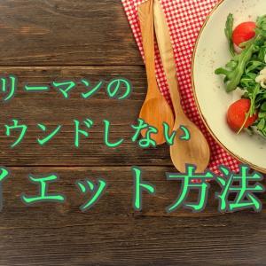 【すぐできる】サラリーマンにお勧め!リバウンドしないダイエット方法