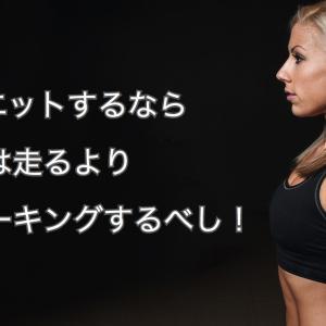 【無理なく続ける】ダイエットするなら走るよりウォーキング