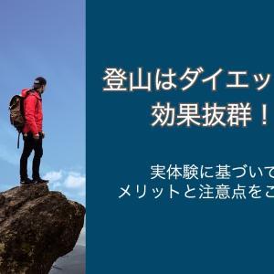 【ダイエット効果抜群】日帰り登山ダイエットで身も心もすっきり