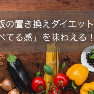 夜ご飯置き換えダイエットにおすすめの食事と成功させるポイント