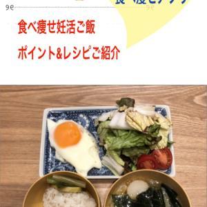 【基礎体温上昇】まで叶えたダイエットレシピご紹介!