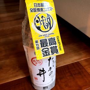 【父の日】実家の父へのプレゼント選び 日本酒 たかの井