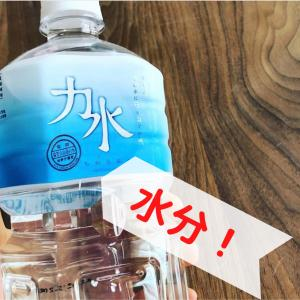 【むくみ撃退】痩せる水分の摂り方