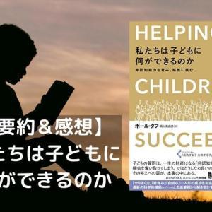 【要約&感想】私たちは子どもに何ができるのか【DaiGoが絶賛】