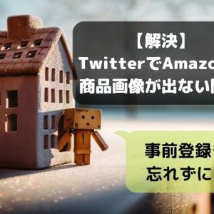 【解決】TwitterでAmazonの商品画像が出ない問題【事前登録も忘れずに】