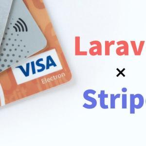 【Laravel6】Stripeを使って単発決済を実装する方法【簡単でした】