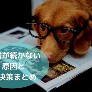 読書が続かない原因と解決策まとめ【心理的ハードルを下げる方法】