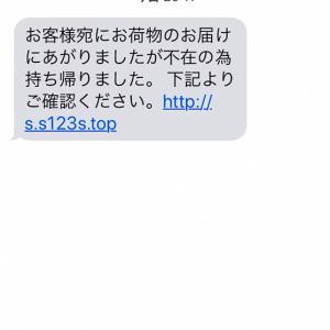 iPhone SMS 詐欺メッセージ
