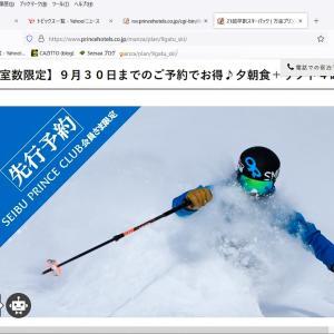 2022 スキー旅予約完了