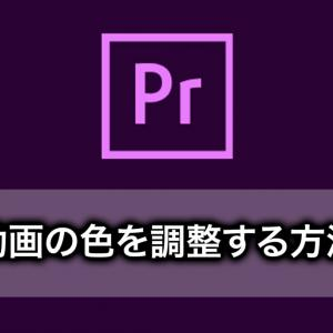 【PremiereProの使い方】動画の色を調整する方法