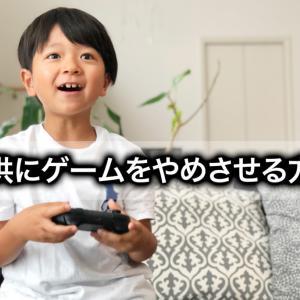 【実例から解説】ゲームをやめない子供にゲームをやめさせる方法
