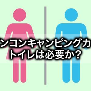 バンコンキャンピングカーにトイレは必要か?ちゃんと考えてみよう!