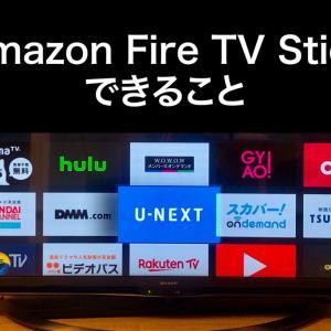 使ってみて分かった!Amazon Fire TV Stickでできること