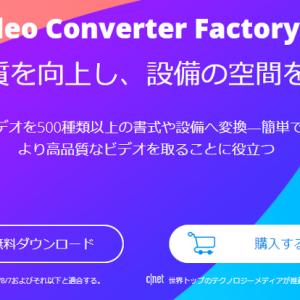 動画変換ソフト【WonderFox HD Video Converter Factory Pro】を使った感想