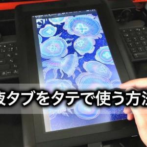 液晶ペンタブレットをタテ置きで画面いっぱいに表示する方法