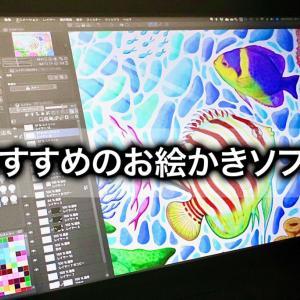 【デジタルイラストに必要なもの】おすすめのお絵かきソフトは?