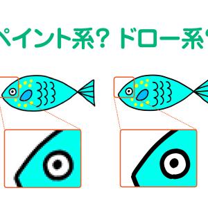 ペイント系とドロー系のお絵描きソフトの違いとは?