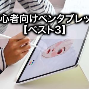 デジタルイラスト初心者におすすめのペンタブレット! ベスト3!