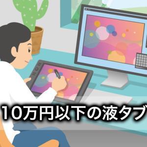 10万円以下で買える!価格が安い液晶ペンタブレットまとめ