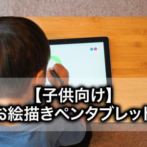 【デジタルお絵かき】子供向けペンタブレットはどれがいい?