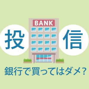 投資信託は銀行で買ったら損するからダメっていうのは本当か?