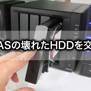 SynologyNASの壊れたHDDを交換する方法を解説