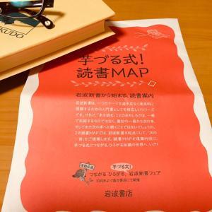 読書MAPと岩波の『波』