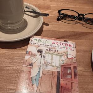 今日は心のおそうじ日和 成田名璃子