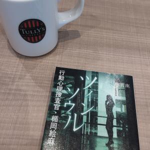 『ツインソウル 行動心理捜査官・楯岡絵麻』佐藤青南