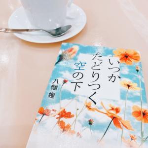 『いつかたどりつく空の下』八幡橙