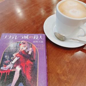『シンデレラ城の殺人』 紺野天龍