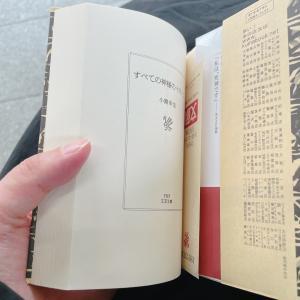 旅と本との関係 出発。