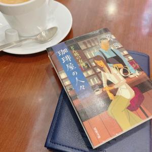 『珈琲屋の人々 どん底の女神』池永陽