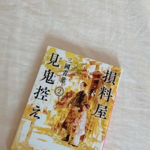 『損料屋見鬼控え』2 三國青葉