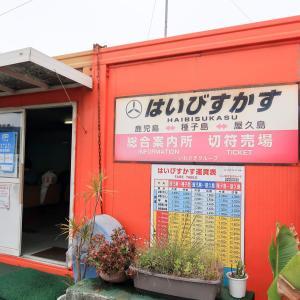 屋久島(宮之浦岳、永田岳)
