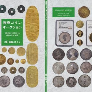 銀座コインオークション 2020
