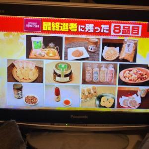 「成城石井」で販売される美味しい5品【坂上&指原のつぶれない店】