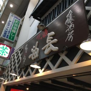 京都伏見[油長]伏見の酒をほとんど全ての種類飲める店
