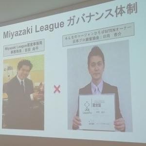 宮崎マージャン界が変わる!?Miyazaki Leagueスタート!そして多井隆晴がやって来るヤァ!ヤァ!ヤァ!