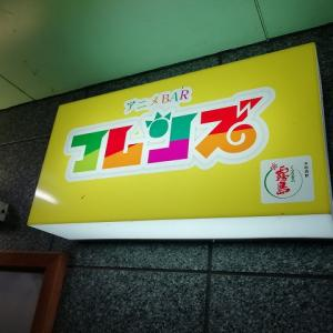 アニメバー フレンズ 宮崎のサブカルをリードする!(^^)?(私の希望)