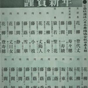 藤間知枝が会員の「公益法人日本舞踊協会秋田県支部」の「秋田さきがけ」ご挨拶の記事です。