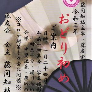 藤間知枝主宰・藤友会「令和三年・おどり初め」を1/24(日)中里温泉・藥師の間を会場に開催致します。