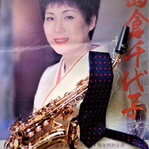 飯塚雅幸が25年前に「島倉千代子ディナーショー」で頂いたネクタイです。