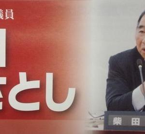 飯塚雅幸がお世話になった「柴田正敏」様が「全国都道府県議会・議会会長」に選出されました。