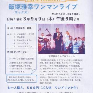 飯塚雅幸が9/9(木)「モリボの里・奥羽温泉1周年記念」「飯塚雅幸ワンマンライブ」に出演します。