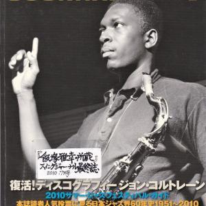 飯塚雅幸が愛読していた懐かしい11年前の「スィングジャーナル・最終号」です。