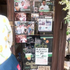 本当に美味しいケーキが食べられるお店「多根果実店」~国分寺~