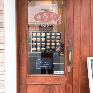 国分寺のパン屋【コッペパン専門店「ぐーちょきパン」】に行った話