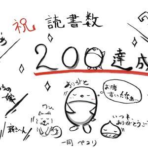 ブログを続けるモチベーション【祝!読者数200人到達!】感動の気持ちでいっぱいです