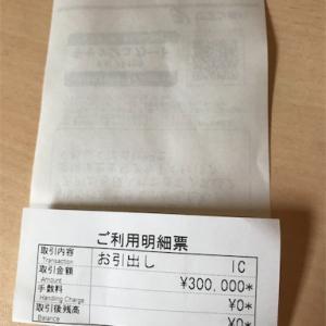 借金○百万円を返済する方法 恥を晒して大公開
